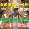 酷暑の佐渡ツーリング 其の⑬ 佐渡島最西端&最南端 千石船と 幸福地蔵 今夜の宿は、宿根木の『花の木』だよ ❣ ブログ&動画