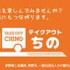 ◆茅野商工会議所(長野県):テイクアウト紹介マップを制作!事業者の販路拡大へ◆