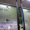 中央口と駅ビル