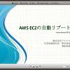 AWSのEC2の自動リブート