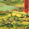 『陵墓と文化財の近代』高木博志(山川出版社)