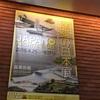 「建築の日本展」に行ってみた
