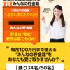 【※未読※】こちらから100万円お受け取りください。