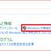 Windows10でNASに接続できない
