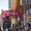 【聖地巡礼】アクタージュ@東京都・新宿