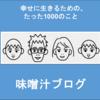 目指せ!味噌汁ブログ!