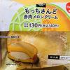 【ミニストップスイーツ/ミニストップカフェ】まるでメロンの果実!!「もっちさんど 赤肉メロンクリーム」