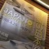 建築の日本展:その遺伝子のもたらすもの@森美術館・感想