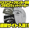 【バスマニア×グランダー武蔵】グランアールアーがプリントされた「コラボスウェットパーカー」通販サイト入荷!