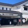 「さかなと鬼太郎のまち」日本最大級の魚のはく製水族館「海とくらしの史料館」!