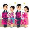 【婚活漫画まとめ】WEB・ブログ・本などおすすめ16作品を紹介