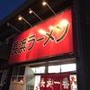 長浜一番激似の謎の看板店 9月7日オープン
