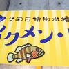 2018/6/22 【父の日特別水槽】イクメン・トトのトトベビー!