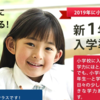 【四谷大塚年長】新1年生入学準備講座ー1回目の授業内容は?