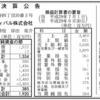 スターフェスティバル株式会社 第8期決算公告(減資公告)