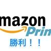 Amazonプライム、勝利!!