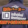 【ID/Individual development】ロゴが大きく入った「ID オリジナルパーカー ネイビー」通販予約受付開始!