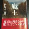 読書感想文 『魔王』 伊坂幸太郎 を読んだ