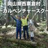 西粟倉ローカルベンチャースクールのチーフメンターに夫婦(Team♡KATSUYA)で就任しました!