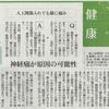 中日新聞(本版)健康面『紙上診察室』に、人工関節センター巽医師が登場しました