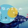 【旅のまとめ】訪れた国、期間、日数などについて