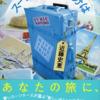 スーツケースの半分は(近藤史恵)