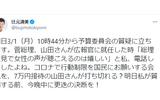 「放火魔による通報」辻元清美による山田内閣広報官への攻撃と政権非難