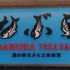 道の駅なぶら土佐佐賀の藁焼きかつおのたたき定食。
