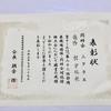 相曾、静岡県職場団体・同好会対抗将棋大会で優勝してきたってよ。