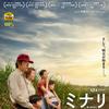 「ミナリ」(2020)世代を継いでアメリカに逞しく根を張って行く韓国家族の物語!