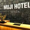 銀座のまんなかに無印良品のホテル「MUJI HOTEL GINZA」がオープン