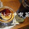 【モトマチ喫茶@神戸】神戸散歩の休憩にレトロな喫茶店のレトロなプリンがおすすめ