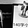 140字小説 「SF」