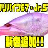 【一誠】村上晴彦プロ監修のバイブレーション「ザリバイブ67・Jr.57」に新色追加!