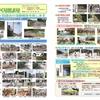 「大崎地区地域づくりだより」第32号 発行しました。