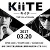 「キングコング西野亮廣×石川涼 トークライブ」①