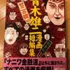 『ゼニの掟 青木雄二 漫画短編集』青木雄二