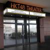 HKT48の劇場公演に行ってきたら結婚したくなった。