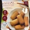 【ローソン】ロカボなシナモン香るキャラメルクッキー新発売!!