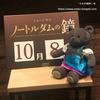 【ノートルダムの鐘】めっちゃ良いよ‼️金本泰潤カジモド