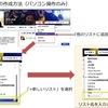 Facebook・Twitterは発信だけじゃなく受信設定も大切!だって、コミュニケーションツールだから。