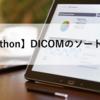 【Python】DICOMのソート処理