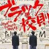 ドラマ「ブラック校則」の相関図・キャスト!安全に無料でスマホ視聴