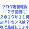 2019年11月のブログ運営報告「25回目」PVは?AdSense金額は!?これで運営報告は最後にします。