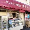 謎が謎を呼ぶサンドイッチ店「ポポー」荒川区西日暮里