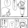 【4コマ】スーパーのアイドル