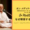 『オン・メディテーション 』bySriM 2020年10月20発売!「『魂の次元における平等』があり、これは実際に実現可能なのです」ーなぜ瞑想するのか⑧