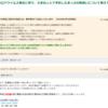 JR東日本「えきねっと」で不要になった指定席のキャンセル料を節約する裏技