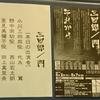 170506 ドラマリーディング 日本文学名作選vol.4「三四郎/門」@紀伊國屋サザンシアター