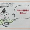 【日本の神様は面白い】大国主命③天津神vs国津神~天孫への国譲り